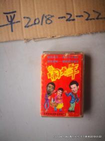 磁带收藏:闹大年 主演宋丹丹 黄宏 潘长江