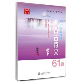 华夏万卷·初中生新课标必背古诗文61篇 楷书