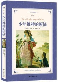 少年维特的烦恼(全译本)/译林名著精选