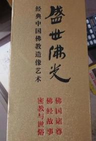 盛世佛光 经典中国佛教造像艺术