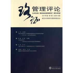 正版】珞珈管理评论.2014年卷.第1辑:总北14辑