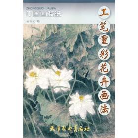 中国画技法:工笔重彩花卉画法