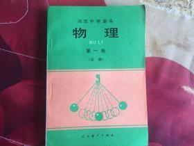 高级中学课本-物理-第一册(必修)