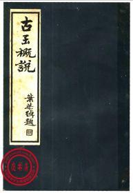 【复印件】古玉概说-1940年版--上海市博物馆丛书