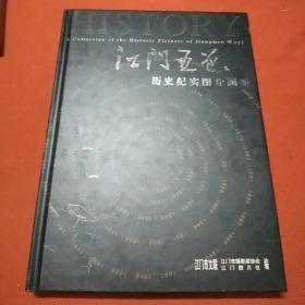 江门五邑 历史纪实图片画册,
