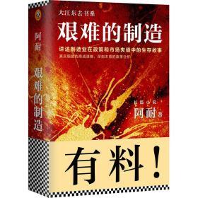 大江东去书系--艰难的制造:讲述制造业在政策和市场夹缝中的生存故事_9787550298637