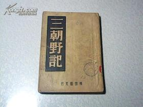 三朝野记 民国三十五年十一月出版