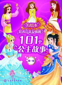 培养完美女孩的101个公主故事( 第一卷)