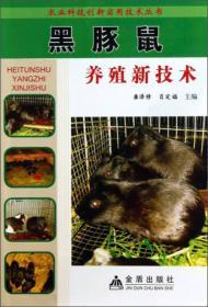 农业科技创新实用技术丛书:黑豚鼠养殖新技术