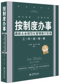 按制度办事:最新企业规范化管理推行实务(工作流程卷 全新修订版)
