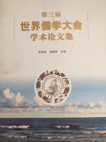 第三届世界儒学大会学术论文集