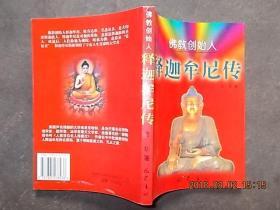 佛教创始人 释迦摩尼传