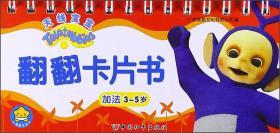 天线宝宝翻翻卡片书:3-5岁:加法