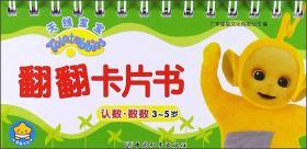 天线宝宝翻翻卡片书:3-5岁:认数·数数