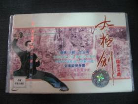 磁带---太极剑:四十二式太极剑教与学(未拆封)