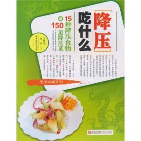 降压吃什么:15种降压食物与150道降压菜