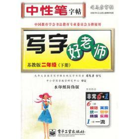写字好老师·苏教版·二年级(下册)