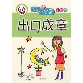 成语小学堂·出口成章:6A级(彩色版)