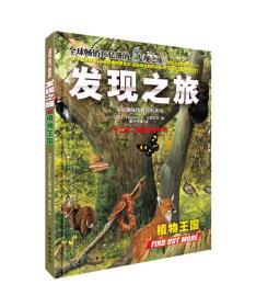 家庭趣味图解百科丛书:发现之旅·植物王国