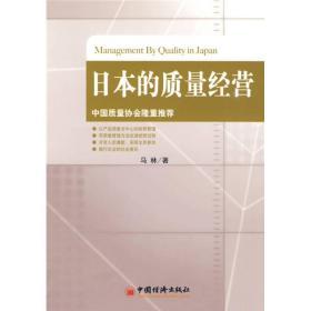 正版 日本的质量经营 马林 中国经济出版社