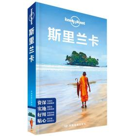 Lonely Planet旅行指南系列-斯里兰卡(第三版)