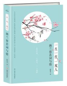 一生一代一双人纳兰容若词与情 薛智勇 四川人民出版社 9787220102721