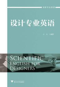 设计专业英语(创新专业英语)