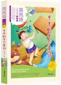 儿童文学作品集:半半的半个童话