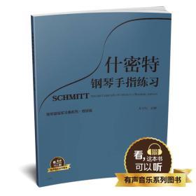 什密特钢琴手指练习 教学版 有声音乐系列图书