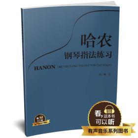 哈农钢琴指法练习 (有声音乐系列图书)