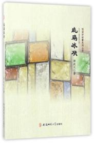 琉璃冰块/悦读好故事系列丛书