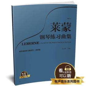 莱蒙钢琴练习曲集 教学版 有声音乐系列图书