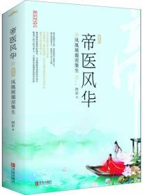 帝医风华4凤凰展翅涅槃生(上下)