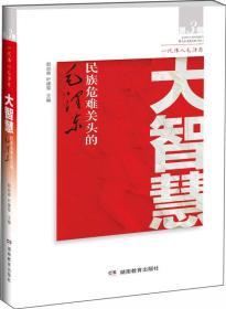 大智慧——民族危难关头的毛泽东