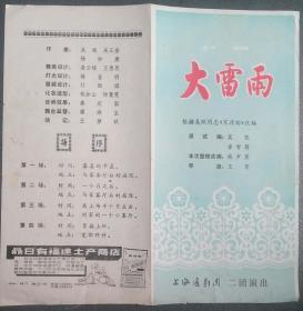 上海沪剧团二团演出的《大雷雨》节目单