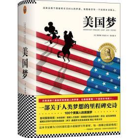 长篇小说--美国梦(精装)_9787539992464