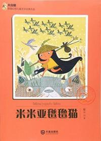 米米亚氆氇猫/大白鲸原创幻想儿童文学优秀作品
