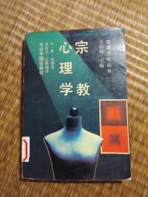 宗教心理学(宗教文化丛书)-馆藏,请看书影和品相描述