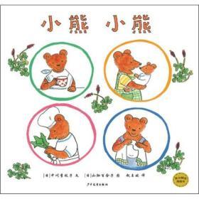 麦田精选图画书 小熊  小熊