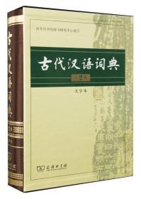 古代汉语词典(第2版 大字本)