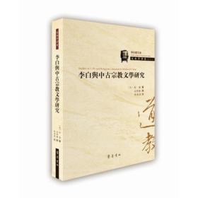 李白与中古宗教文学研究