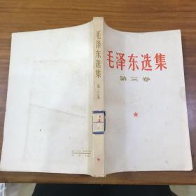 毛泽东选集 第三卷 317