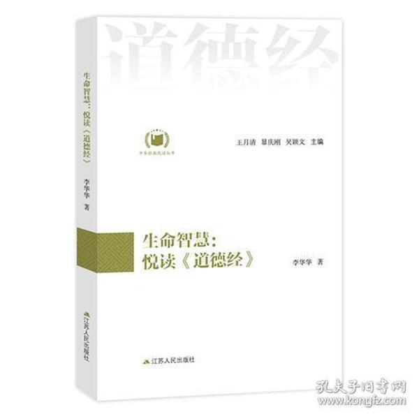 jsrm------中华经典悦读丛书   生命智慧:悦读《道德经》