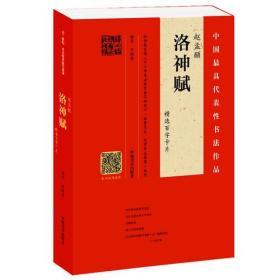 赵孟頫《洛神赋》精选百字卡片