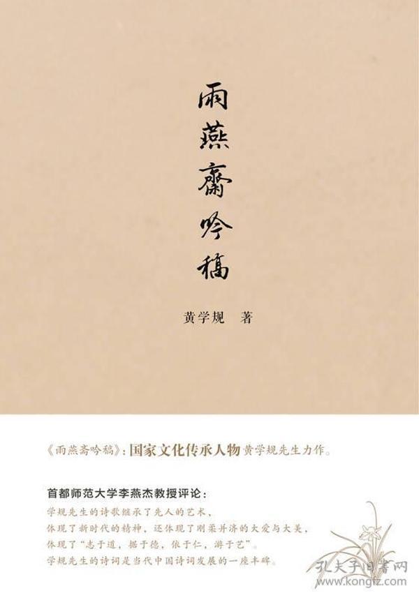 雨燕斋吟稿(精)