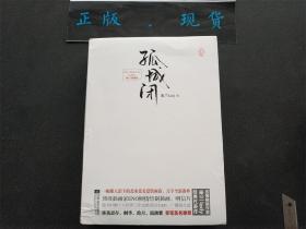 孤城闭:五周年修订典藏版(上、下)带光盘,包快递