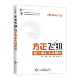二手正版方正飞翔数字出版实战指南 王旭 等 文化发展出版社9787514212990