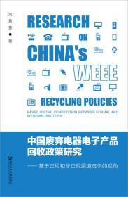 中国废弃电器电子产品回收政策研究:基于正规和非正规渠道竞争的视角