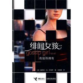 我值得拥有绯闻女孩系列4塞西莉冯齐格萨Ziegesar.C.V.接力出版社9787544811521
