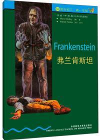 书虫.牛津英汉双语读物 弗兰肯斯坦